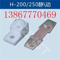 H-200接觸器靜動觸頭