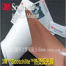 3M 反光材料 8710/8712