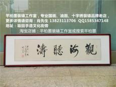 深圳芊柏墨字画装裱画廊装裱画框地址 电话