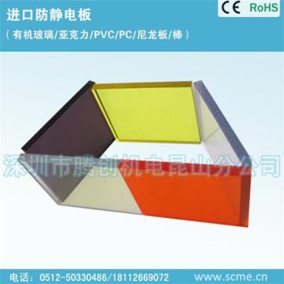 防静电PVC板台湾GRIFFEN