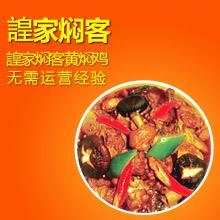 瑞糧餐飲黃燜雞加盟排行榜