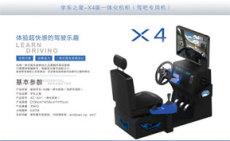 山东汽车驾驶模拟器价格 哪有驾吧加盟