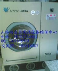 小天鵝干洗機水洗機專業維修保養