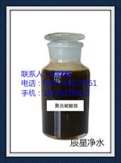 固體聚合硫酸鐵